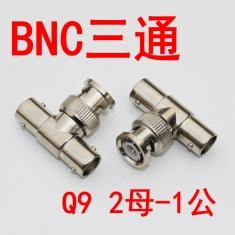 BNC三通头 Q9三通 监控线可用