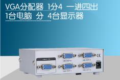迈拓VGA分配器维矩MT-1504 4口1进4出 分屏器