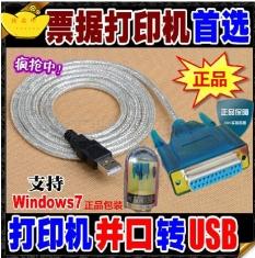 阳光 USB转25孔并口线 支持WIN7系统