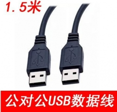 美鱼儿1.5米黑色USB公对公线2.0 连机线 带仿磁