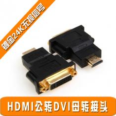 DVI转HDMI转接头 母对公