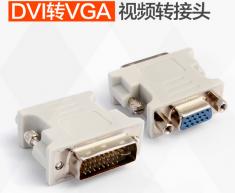 DVI转VGA 24+5针转VGA 15孔 显卡转换头