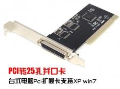 台式机电脑pci并口卡PCI转25孔 并口转换卡