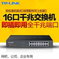 原装正品TP-LINK 16口全千兆交换机TL-SG1016DT桌面式1000M网络监控以太网