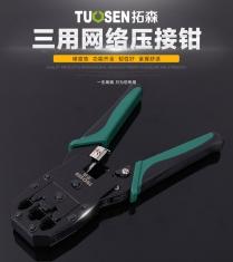 拓森网线钳工具三用网络钳子 多功能网线电话水晶头压线钳