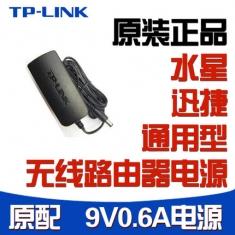 原装TP-Link无线路由器电源9V0.6A电源适配器水星 讯捷 通用