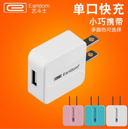 艺斗士ET-172手机充电器足1A 适用安卓通用充电头 3C认证带包装