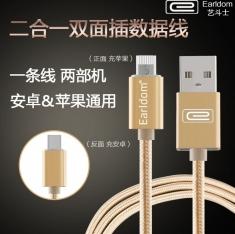 艺斗士ET-SY8 二合一1米数据线 苹果安卓通用充电线 一头两用数据线 双面多用线土豪金带包装
