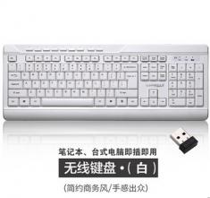 烽火狼FK-233无线单键盘多媒体镭雕防水黑白可选