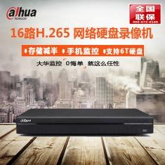 大华DH-NVR4116HS-HD网络硬盘录像机支持4KH.265监控主机录像机