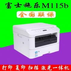 正品标配富士施乐m115b复印扫描多功能黑白激光打印机一体机三合一家用