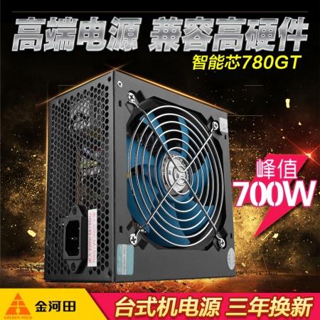 金河田智能芯780GT额定600w峰值700w静音台式机电脑电源主机电源16P显卡供电