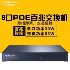 水星 S109P/迅捷混发 8口百兆铁壳POE交换机 标准POE 视频监控供电