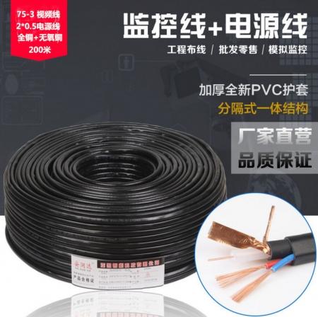 安润达/鲁捷混75-3+2*0.5视频综合无氧铜监控线带电源线一体线200米