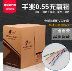 安润达/鲁捷混D968T国标0.55无氧铜超六类千兆网线8芯足300米宽带监控工程双绞线