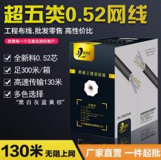 安润达/鲁捷混D615B超五类8芯0.52铜包铝家装工程网线足300米新料130米无阻上网