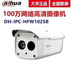 大华DH-IPC-HFW1025B 100万高清单灯网络摄像机720P