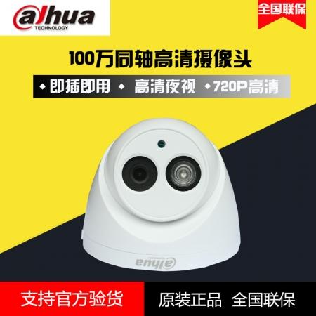大华DH-HAC-HDW1020E/1000S 吸顶监控摄像机/100W同轴高清半球