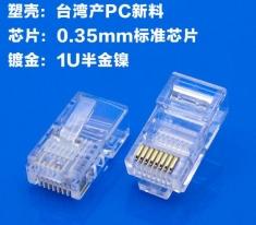 品牌高品质新料纯铜镀金RJ45网线接头8P8C超五类网络水晶头标的是一个的价格
