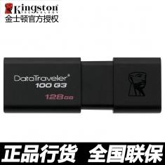金士顿U盘128gu盘 高速USB3.0 DT100 G3 128G U盘伸缩款
