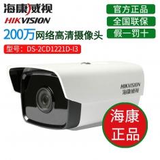 海康威视DS-2CD1221D-I3监控摄像头200万1080P红外网络摄像机