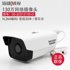 海康威视DS-2CD1211D-I3 130万网络高清红外监控摄像头 手机监控
