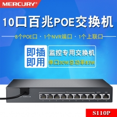 水星 S110P 10口百兆PoE供电交换机监控专用8口POE供电器供电模块