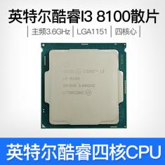 英特尔酷睿I3 8100散片CPU LGA1151 支持DDR4 H310M B360