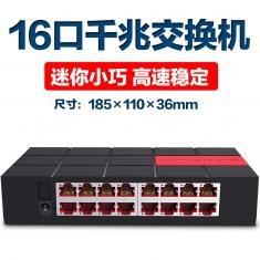 水星SG116M千兆交换机16口路由器网络分线器分配器家用监控集线器