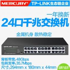 水星SG124D 24口全千兆交换机钢壳桌面式网络监控分线器集线器