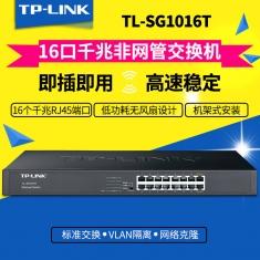 TP-LINK TL-SG1016T 16口全千兆交换机 机架式 网络监控