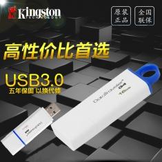 金士顿DTI G4 16G  USB3.0高速U盘