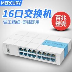 原装正品水星S116M/迅捷16M混发 16口百兆交换机 以太网网络交换机 16口 防雷