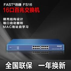 原装正品迅捷FAST FS16 16口兆网络交换机 网络克隆网络机架式钢壳100兆