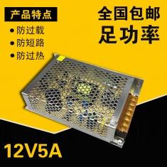 12V大5A集中供电电源 监控电源