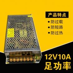 12V 10A 集成供电电源 监控电源