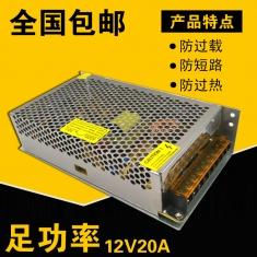 集成电源12V20A开关电源 监控电源