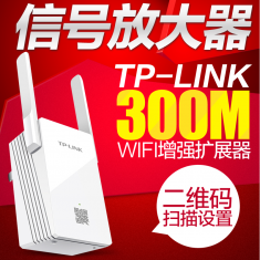 TP-LINK TL-WA832RE 中继无线路由器 wifi信号放大器扩展器增强器