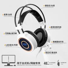 金河田 JHP-511A游戏耳机头戴式电竞竞技有线电脑台式笔记本耳麦带麦带话筒发光绝