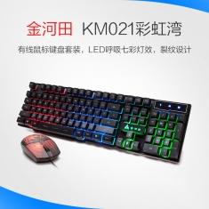 金河田彩虹湾KM021电脑USB有线键盘鼠标套装游戏机械手感键鼠套装