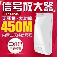 TP-LINK TL-WA932RE增强WIFI信号放大器家用450M无线路由扩展穿墙大功率