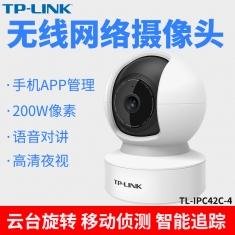 TP TL-IPC42C-4无线网络摄像机200万云台智能APP远程监控高清