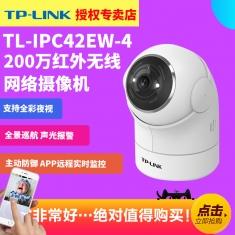 TP TL-IPC42EW-4 360度全方位200W全彩无线云台摇头机