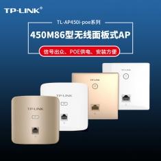 TP TL-AP450I-PoE面板AP 酒店无线wifi覆盖86型450M入墙式AP