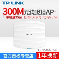TP-LINK TL-AP302C-POE酒店宾馆室内大功率吸顶式无线AP路由器POE