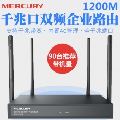水星MER1200G/迅捷FER1200G 全千兆端口企业级双频5G无线路由器wifi穿墙商用