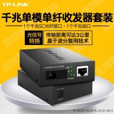 TP-Link TL-FC311A-3+TL-FC311B-3 套单模单纤千兆光纤收发器1000M光电转换器监控