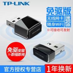 TP-Link TL-WN725N免驱版迷你型USB无线网卡台式机电脑wifi接收器