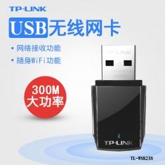 TP-WN823N免驱版USB网卡接收器300M台式机笔记本无线手机