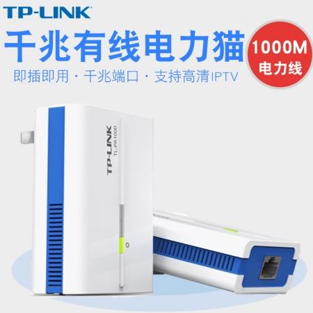 TP-LINK  TL-PA1000套装 电力猫1000M千兆有线电力线适配器支持IPTV套装